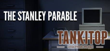 Об игре THE STANLEY PARABLE от Tanko