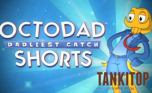Octodad: Dadliest Catch управля Осьмипапой!