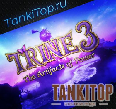 Яркая Trine 3: the Artifacts of Power