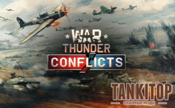 Обзор War Thunder: Conflicts