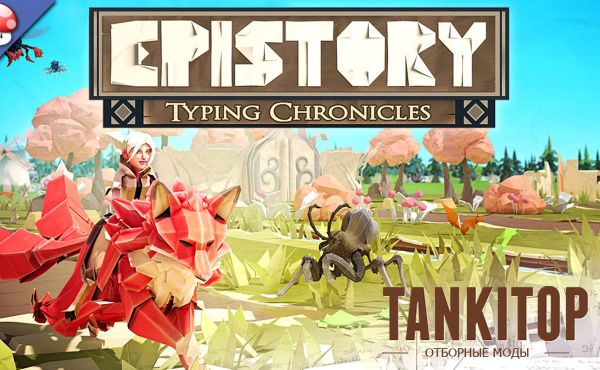 Новый экшн Epistory - Typing Chronicles