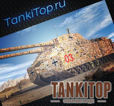 Скачать PFMods 9.0 для World Of Tanks 1.0