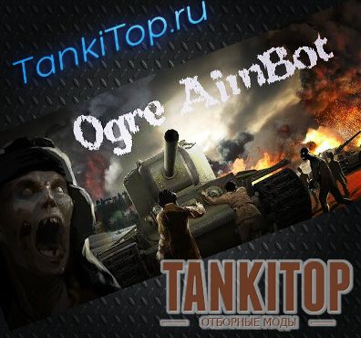 AimBot Ogre Ninja + кряк для World Of Tanks 1.0