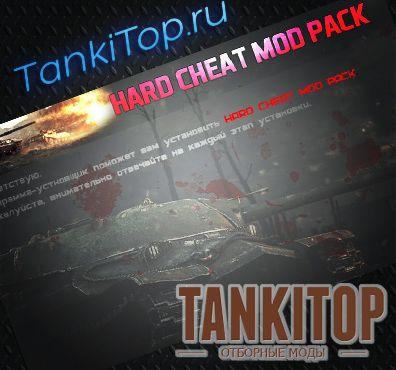 hard cheat pack wot