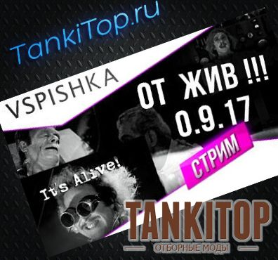 Стрим тест патча 1.5.0.1 World of Tanks от Вспышки