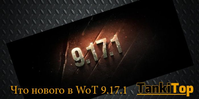 Что нового в World Of Tanks 9.17.1