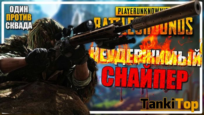 Рекорд по Убийствам в PLAYERUNKNOWN'S BATTLEGROUNDS