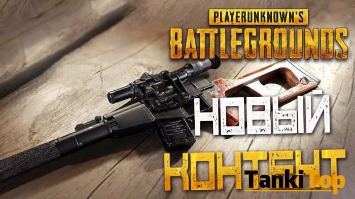 Обновление PLAYERUNKNOWN'S BATTLEGROUNDS (+16)