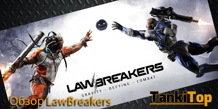Обзор LawBreakers