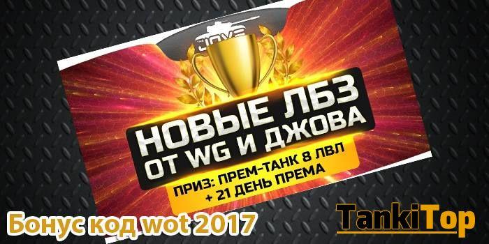 бонус коды для wot 2017 действующие на октябрь 2017 от джова