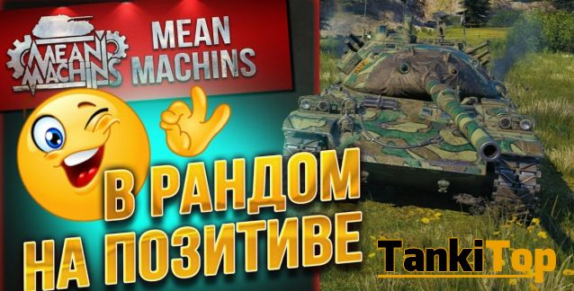 Стрим MeanMachins TV WOT 30.12.2018