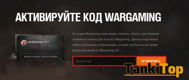 бонус код для world of tanks 2016 на июль