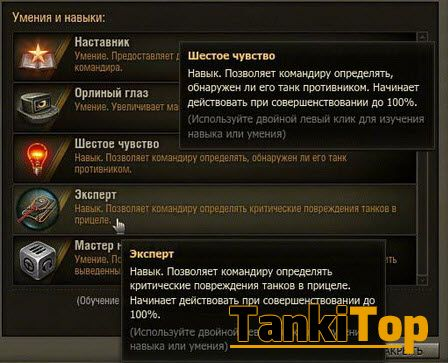 Порядок прокачки перков в World of Tanks