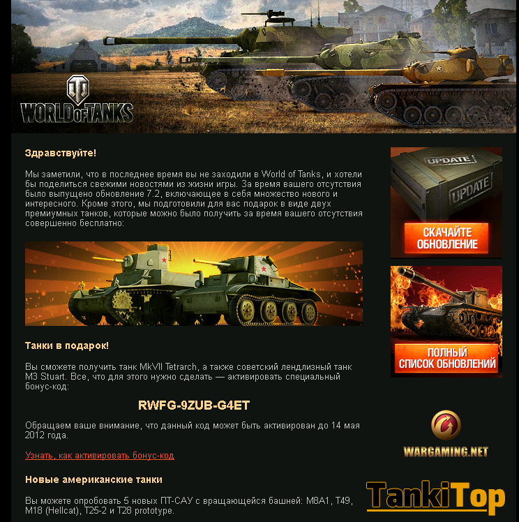 форум танки бонус коды