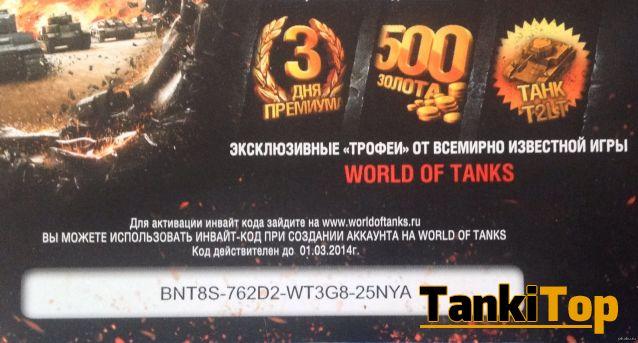 бонус коды на world of tanks 2017 август
