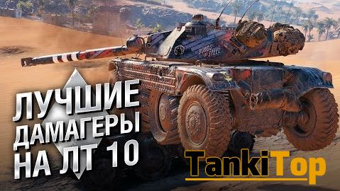 Рекорды урона на ЛТ 10 [World of Tanks]