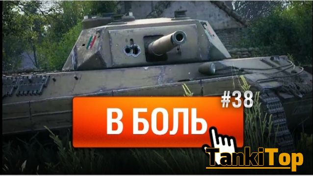 ВБР  World of Tanks  - В Боль!