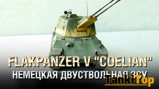 "Двуствольная ЗСУ - Flakpanzer V ""Coelian"" [World of Tanks]"