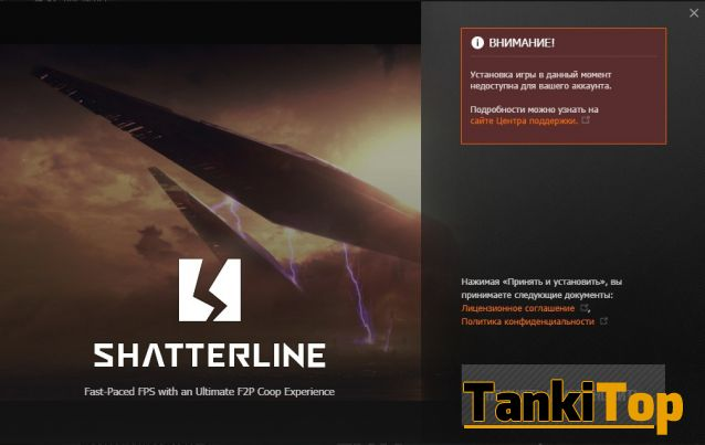 Новая игра от Wargaming — Shatterline.