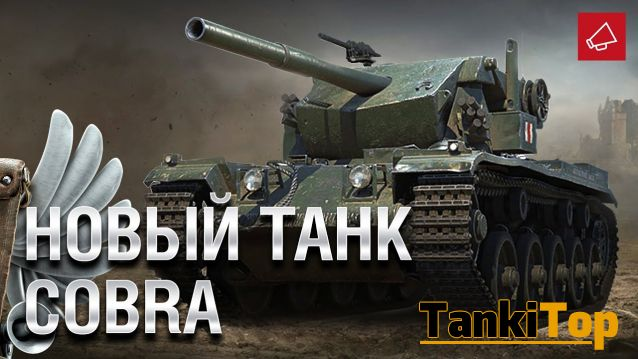 Новый танк в World of Tanks - COBRA.