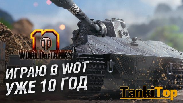 Музыкальный клип от REEBAZ - Играю в WOT уже 10 год. [World of Tanks]