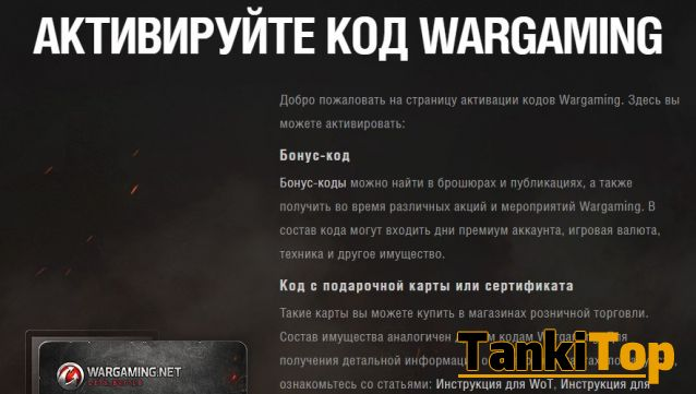 Бонус-код для World of Tanks от 18.09.2020.