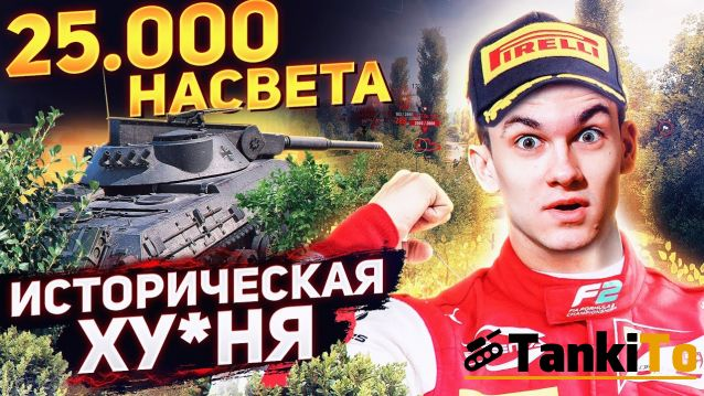 Рекорд насвета World of Tanks - 25000!