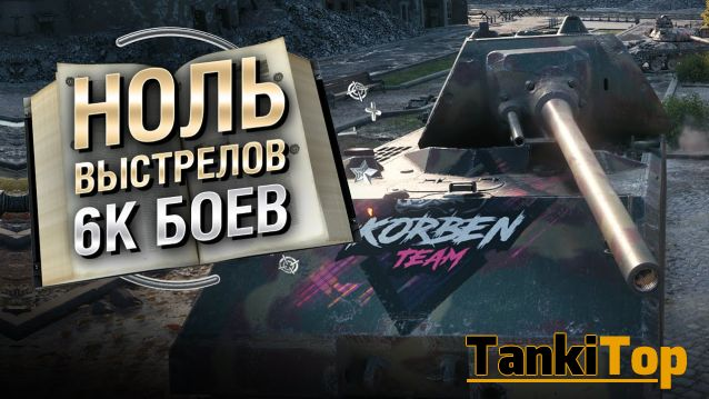 Ноль выстрелов за 6К боёв! - Книга антирекордов World of Tanks.